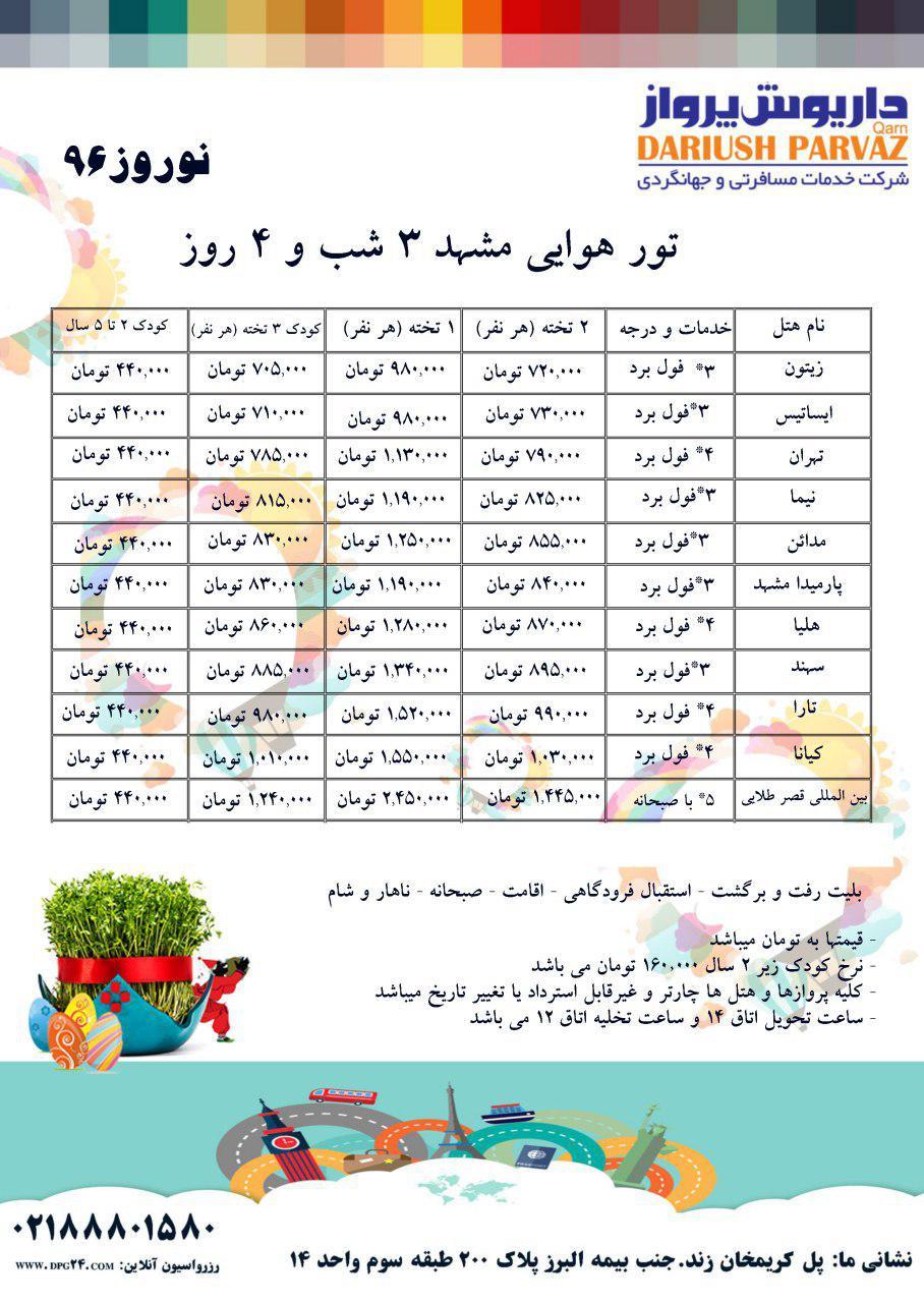 تور مشهد | آژانس مسافرتی داریوش پرواز قرنmashad96